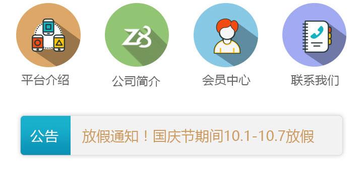 Z8服务效果图二