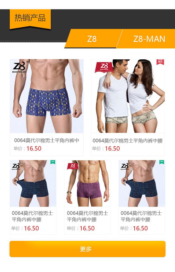 Z8服饰效果图七