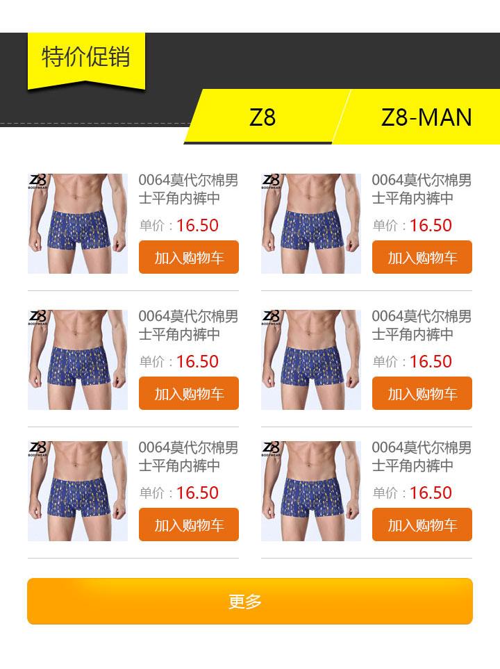Z8服饰效果图八